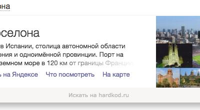 Яндекс.Карточка – объектные ответы на вашем сайте
