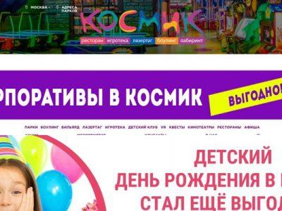 Развлекательные центры Космик