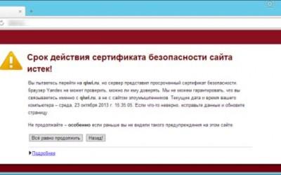 Скоро Google Chrome пометит ваш сайт как небезопасный