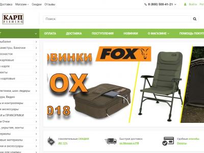 Интернет-магазин «КарпФишинг»
