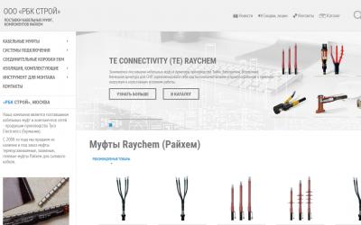 Магазин кабельных муфт Raychem «РБК СТРОЙ»