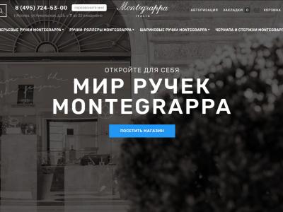 Магазин элитных ручек Montegrappa