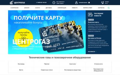 Компания технических газов «Центрогаз»