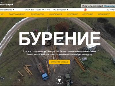 Компания ООО НПО «ГЕОСПЕЦСТРОЙ»