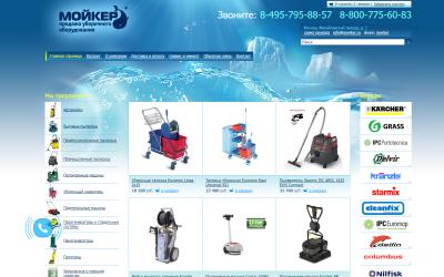 Продажа уборочного оборудования «Мойкер»