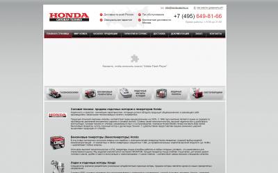 Силовая техника «Хонда»