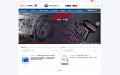 Автозапчасти и оборудование «АВТО-ЕВРО»