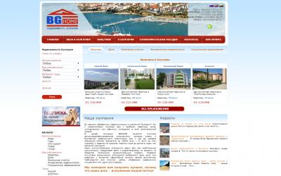 Недвижимость в Болгарии BGHome