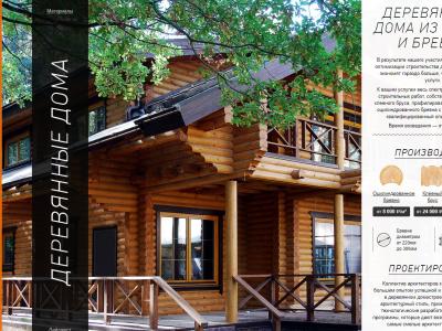 Строительство деревянных домов «КСДом»