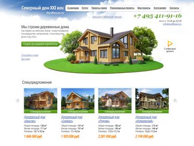 Строительство деревянных домов «Северный дом»