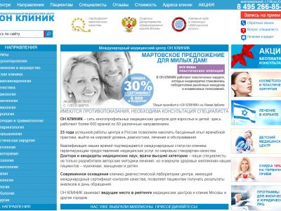 Международный медицинский центр «ОН КЛИНИК»