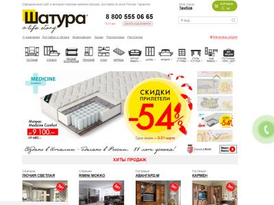 Магазин мебели «ШАТУРА»