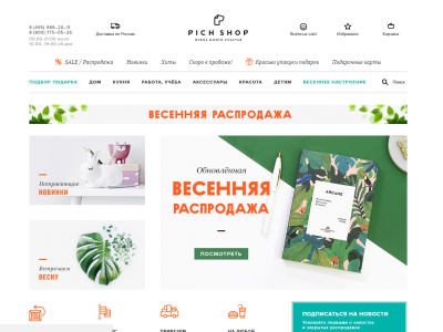 Интернет-магазин подарков PichShop