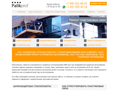 Сервисный центр по ремонту окон «Паликпроф»