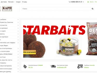 Интернет — магазин рыболовных товаров karp-fishing.ru