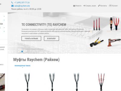 Интернет-магазин кабельных муфт raychem.site