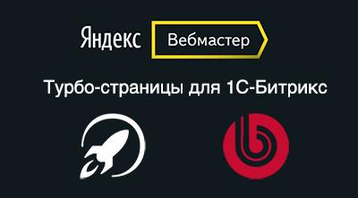 ОБНОВЛЕН МОДУЛЬ ЯНДЕКС ТУРБО-СТРАНИЦЫ ДЛЯ 1C-BITRIX ВЕРСИЯ 1.0.5