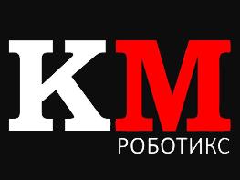 КМ Роботикс