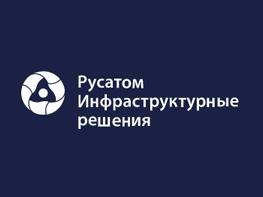 АО «Русатом Инфраструктурные решения»