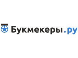 Букмекеры.ру