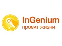 InGenium — проект жизни