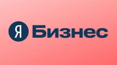 Как работает новый сервис Яндекс.Бизнес